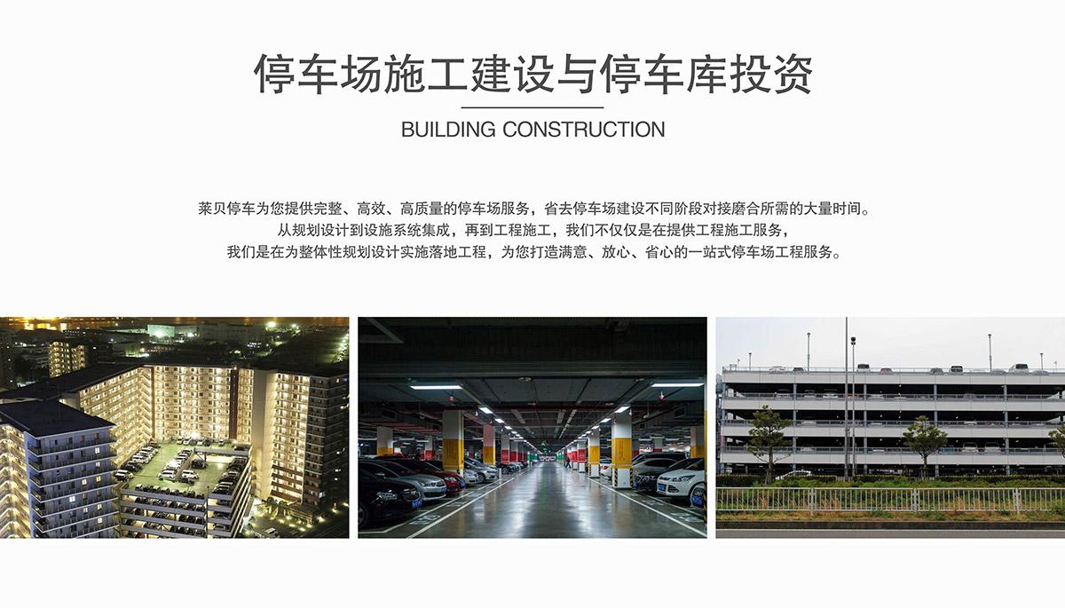 成都停车场施工建设与停车库投资.jpg